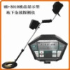 MD-3010 portable ground metal detector